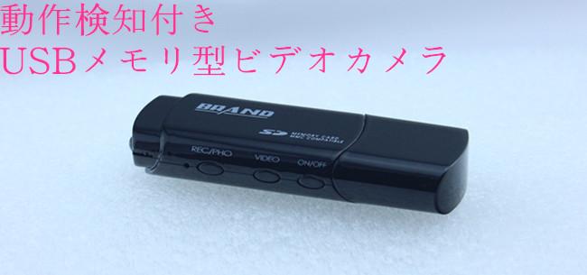 usb型 カメラ