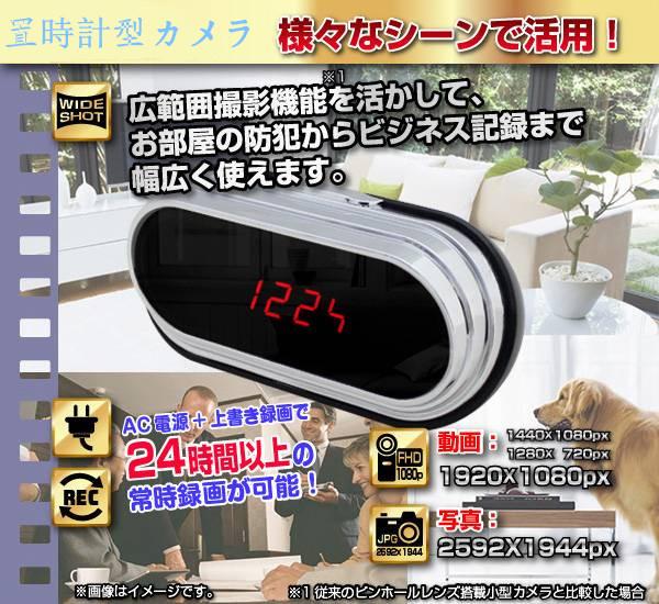 置時計型ビデオカメラ