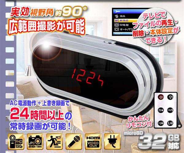 置時計型カメラレビュー