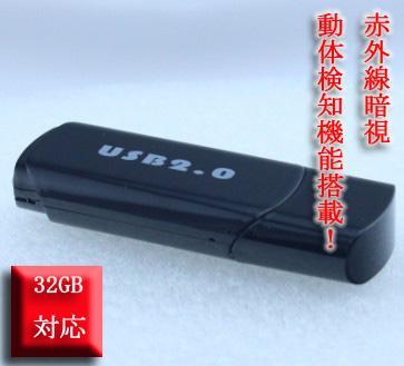 USBメモリ型 スパイカメラ 超小型カメラ 高画質1080Pに対応 暗視補正機能搭載