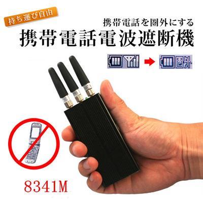 小さいGSM電話ジャマー [3本アンテナ] GPS携帯電波遮断装置、通話抑止装置 簡単操作